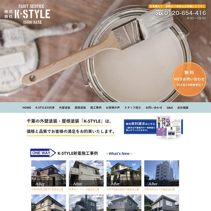 K-STYLE様 コーポレートサイト制作