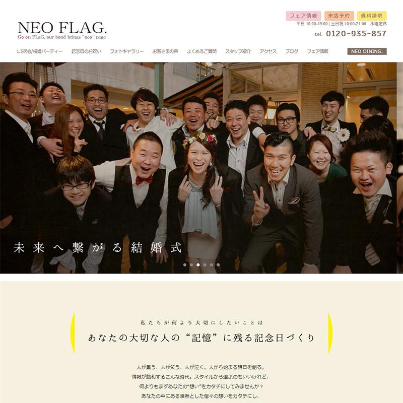 NEO FLAG様 既存サイトのレスポンシブ化