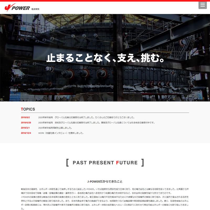 J-POWER 電源開発様 新卒採用情報サイト制作