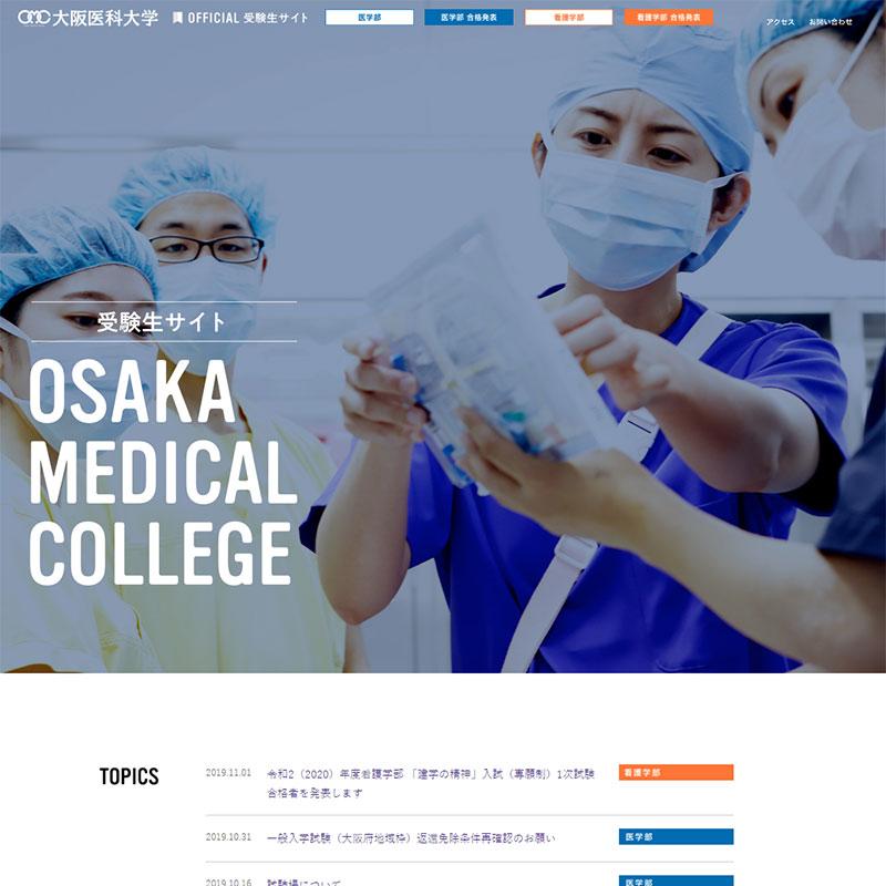 大阪医科大学様 入試サイト構築