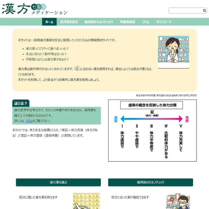 国立医薬品食品衛生研究所様 漢方セルフメディケーションサイト構築