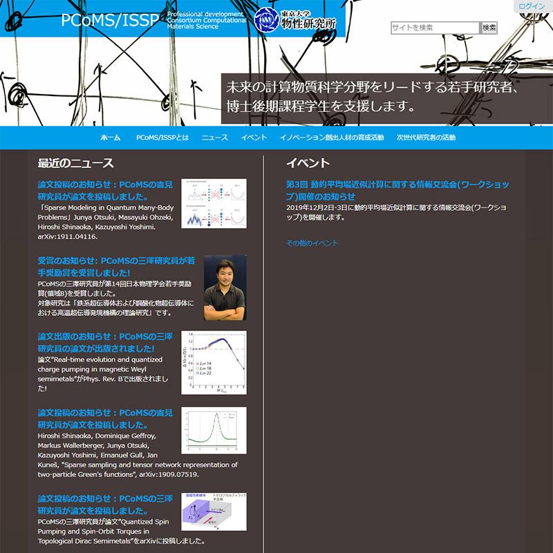 東京大学物性研究所様 PCoMS/CCMS サイト構築