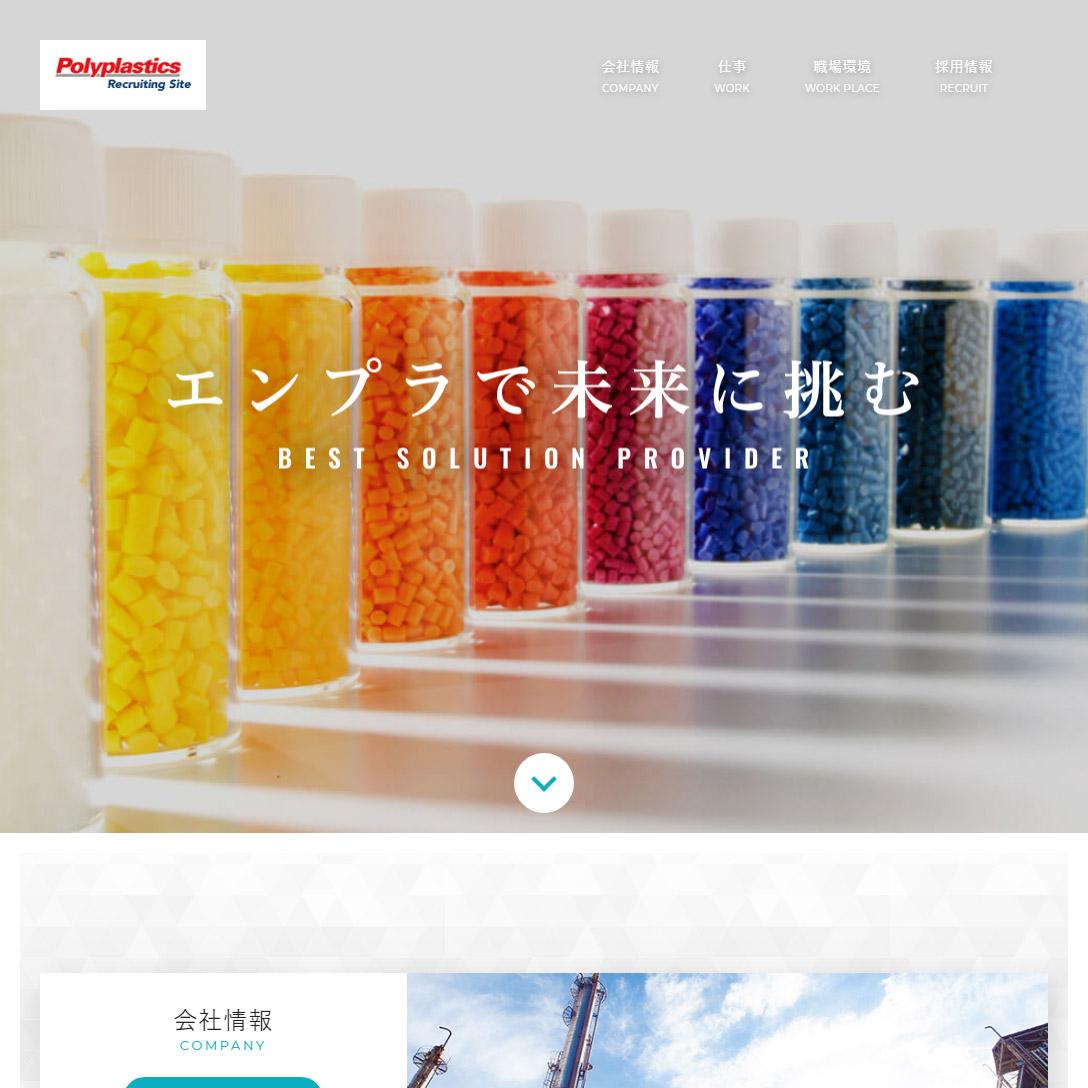 ポリプラスチックス株式会社様 採用サイトコーディング