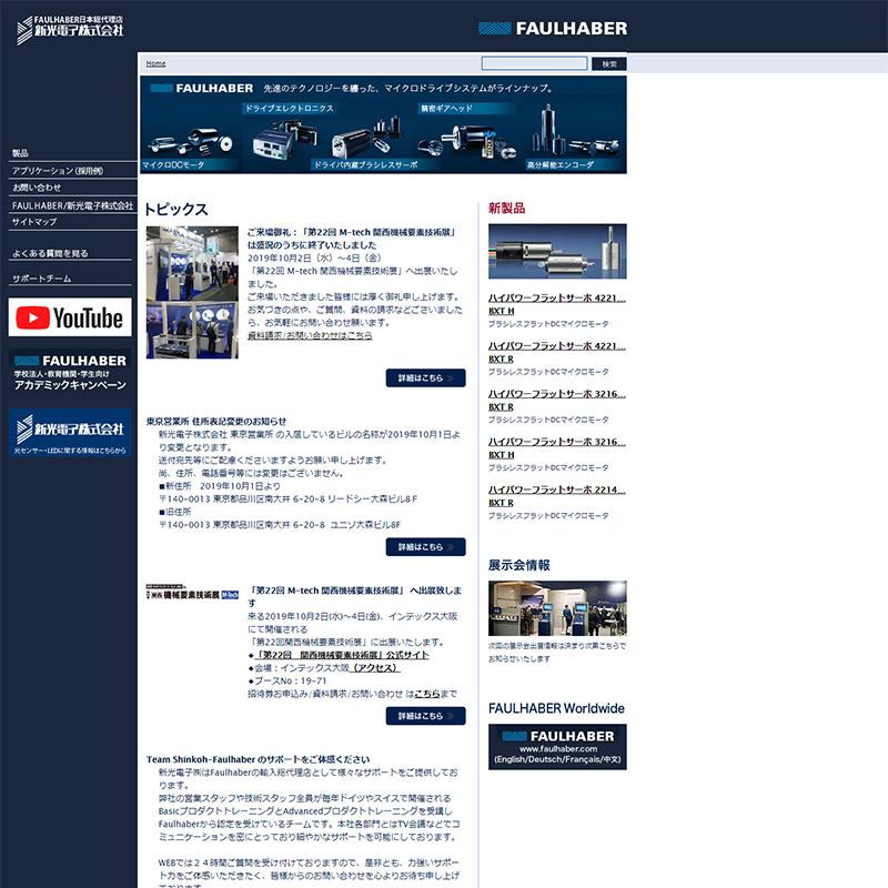 新光電子株式会社様 FAULHABER ブランド日本語サイト構築
